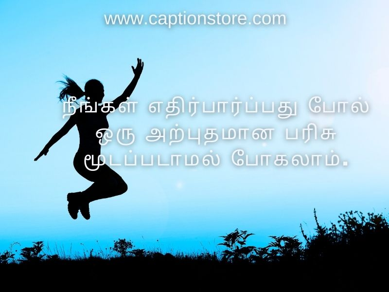 Expectation quotes Tamil